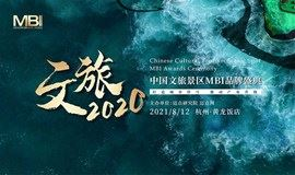 文旅2020-中国文旅景区MBI品牌盛典