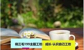 晓三毛199主题工坊:亲密关系工坊(第二期)