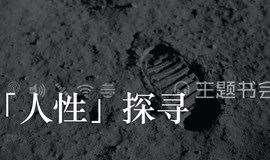 【人性主题读书会】52书,共同探寻,2021.7~2022.6