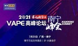 2021 VAPE高峰论坛南宁峰会(南宁站) 免费报名