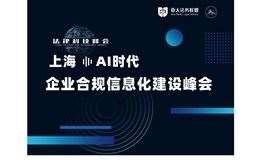 2021法律科技峰会——AI时代,企业合规信息化建设