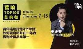营响Top100影响者-王正齐 莫小仙创始人