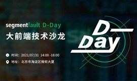 SegmentFault D-Day 技术沙龙 · 大前端前沿技术实践(北京站)