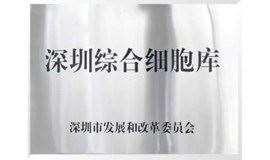 深圳综合细胞库科普馆