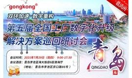 【7.29青岛】2021第五届全国工厂数字化升级解决方案巡回研讨会-青岛站