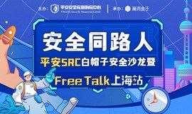 安全同路人——平安SRC白帽子安全沙龙暨FreeTalk上海站