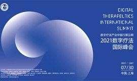 2021数字疗法国际峰会