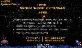 """F-远见者【第四期】互联网行业""""以终为始""""的技术支持和革新"""