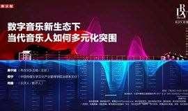 吴宁越×郑宁×何巍:数字音乐新生态下,当代音乐人如何多元化突围
