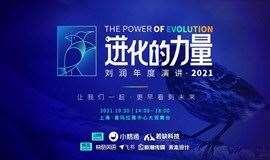 进化的力量·刘润年度演讲 2021
