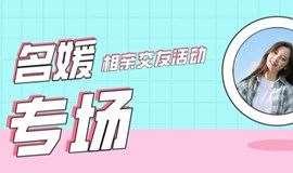 一恋~【东莞】8月15日(周日下午)名媛专场相亲交友活动