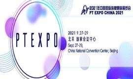 中国国际信息通信展览会