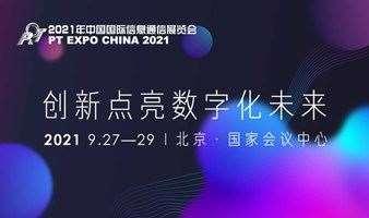 """【火爆预约中】2021年中国国际信息通信展览会-""""创新点亮数字化未来""""开展在即!"""