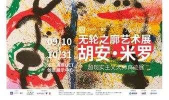 「无轮之廓」胡安·米罗公共展