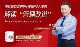 首席华人主席解读:如何通过管理获益?
