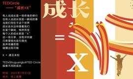 "TEDxShuguanglu""成长=X"""