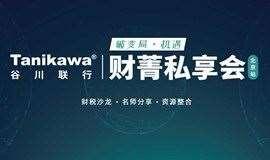 谷川联行 | 破变局·机遇 | 财菁私享会·北京站
