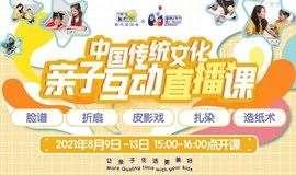 中国传统文化亲子互动直播课五天连播,冲鸭!