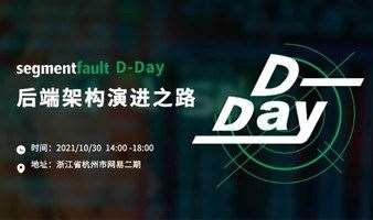 SegmentFault D-Day 技术沙龙 · 后端架构演进之路(杭州站)