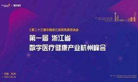 第一届浙江省数字医疗健康产业杭州峰会