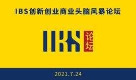 IBS创新创业商业头脑风暴论坛(已售罄)