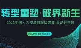 2021中国人力资源官超级盛典-青岛开营日