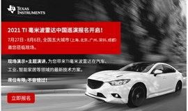 【7.29|北京站】2021 TI毫米波雷达中国巡演报名开启!