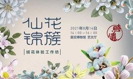 【时·遗】仙花·锦簇——绒花体验工作坊