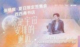 【8.7长沙】张皓宸《你是宇宙安排的邂逅》夏日限定签售会