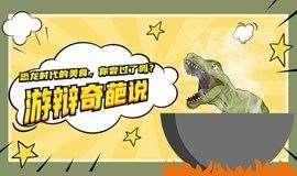 8月22日游辩奇葩说 | 「特色美食+休闲徒步」寻找恐龙时代的美食