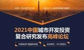 2021中国城市开发投资 复合研究发布高峰论坛