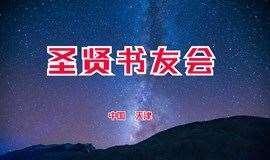 圣贤书友会-天津站