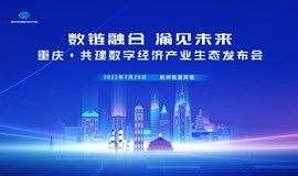 数链融合 渝见未来 —— 重庆·共建数字经济产业生态发布会