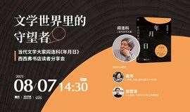 【西西弗·活动改期】北京 阎连科《年月日》读者分享会
