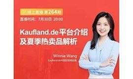 Kauflande.de平台介绍及夏季热卖品解析
