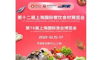 【12月采购必来】第十二届上海国际餐饮食材博览会/第十六届上海国际渔博会