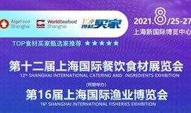 【门票预定】第十二届上海国际餐饮食材博览会/第十六届上海国际渔博会