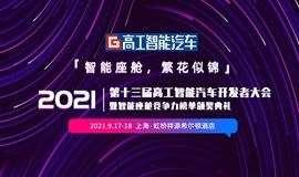 「9月17-18日·上海」第十三届高工智能汽车开发者大会(智能座舱专场)