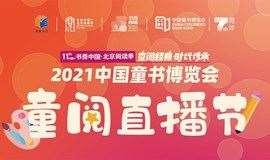 """2021中国童书博览会线上""""童阅直播节"""""""