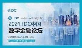 2021,IDC中国数字金融论坛