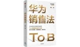 【上海中信书店】向华为学销售|李江《华为销售法》新书分享会
