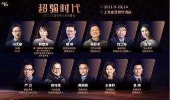 2021中国投资人未来峰会—— 超验时代