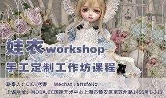 花之精灵 盛夏仙踪 娃衣workshop 娃娃裙制作体验课