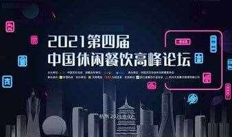 2021第四届中国休闲餐饮高峰论坛 暨休闲餐百强阿里游学