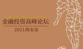 2021金融投资高峰论坛