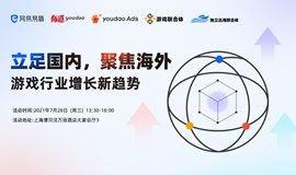 立足国内,聚焦海外——游戏行业增长新趋势暨《2021中国游戏产业白皮书发布会》