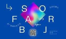 【7月北京 老厂玻璃房里的秘密音乐会】遍布全球的青年社群SofarSounds沙发音乐