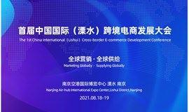 首届中国国际(溧水)跨境电商发展大会
