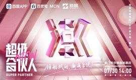 百家号MCN超级合伙人大会   厦门站