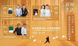 【西西弗书店·北京】7月24日 作家止庵《受命》新书分享会(下滑阅读活动详情)